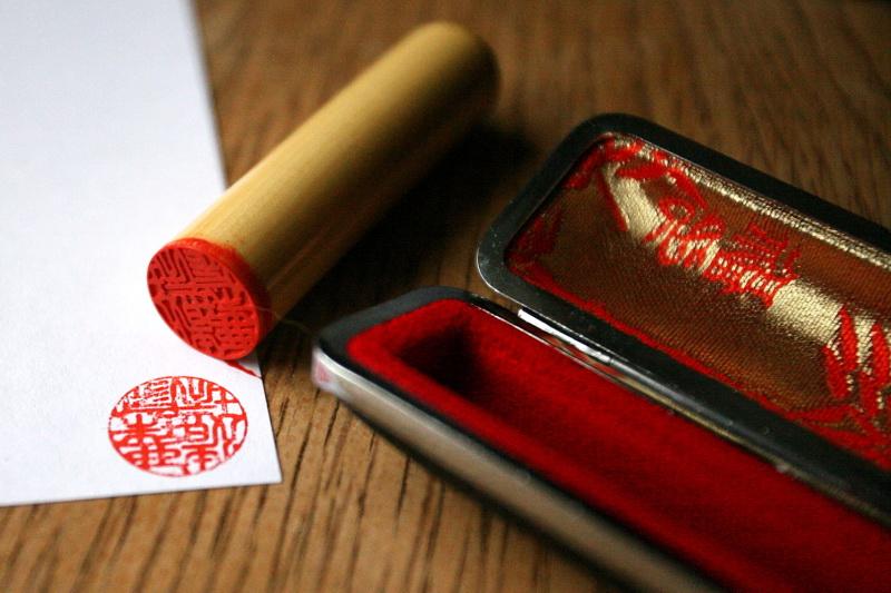 Hanko – mała pieczątka, którą Japończycy stosują jako zamiennik podpisu, a która musi zostać odbita na każdym dokumencie. Fot. Scott Ashkenaz/Flickr, licencja (CC BY-NC-ND 2.0)